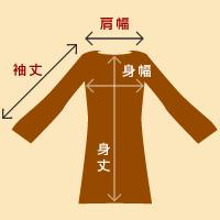 サイズの表記:シャツ・ジャケット・ドレス・ワンピース・コート etc