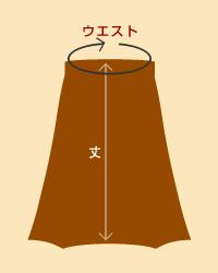 サイズの表記:スカート etc