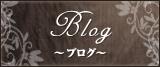 Blog ~ブログ~