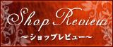 Shop Review ~ショップレビュー  ~