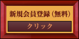 新規会  員登録(無料)